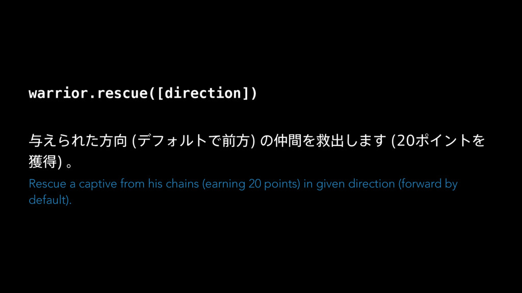 warrior.rescue([direction]) ༩͑ΒΕͨํ޲ σϑΥϧτͰલํ ...