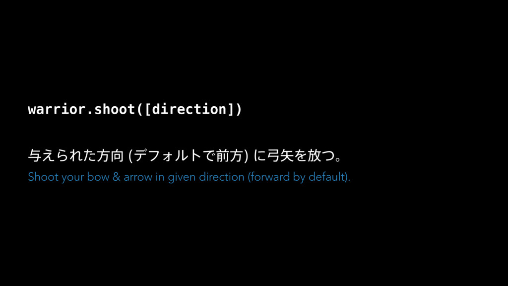 warrior.shoot([direction]) ༩͑ΒΕͨํ޲ σϑΥϧτͰલํ ʹ...