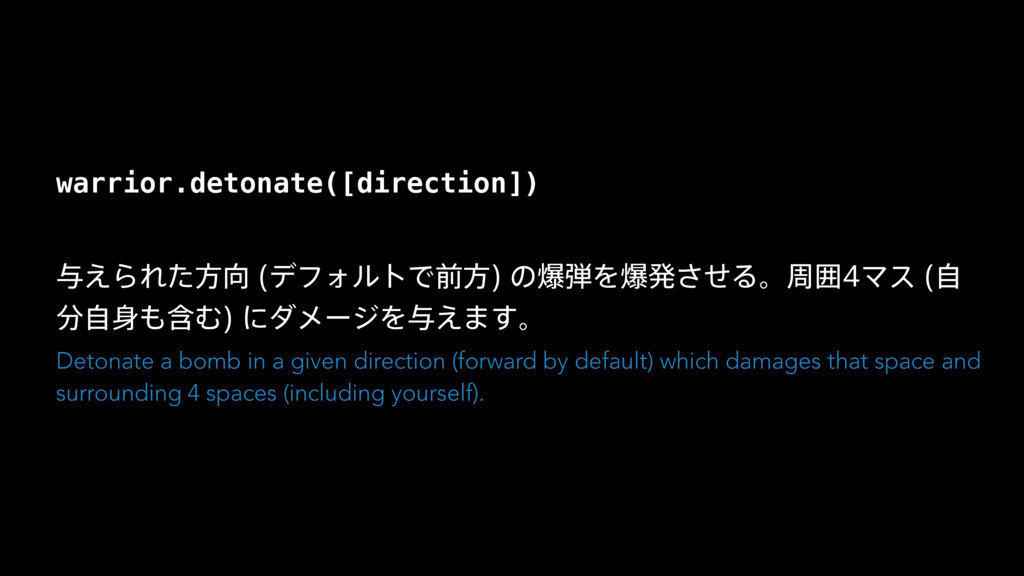 warrior.detonate([direction]) ༩͑ΒΕͨํ޲ σϑΥϧτͰલํ...