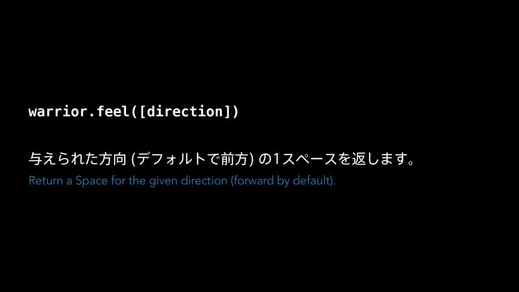 warrior.feel([direction]) ༩͑ΒΕͨํ σϑΥϧτͰલํ ͷ...