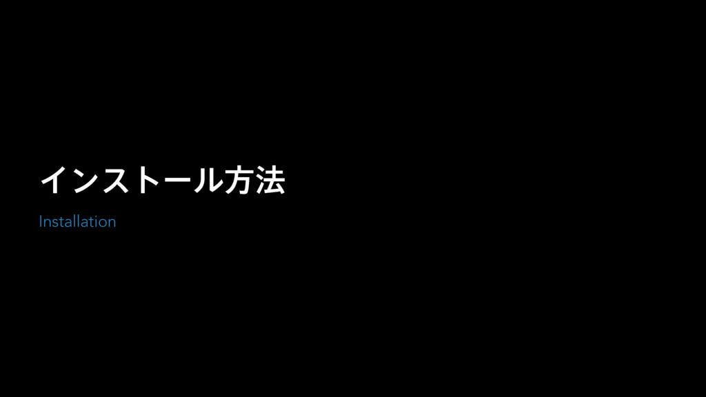 Πϯετʔϧํ๏ Installation