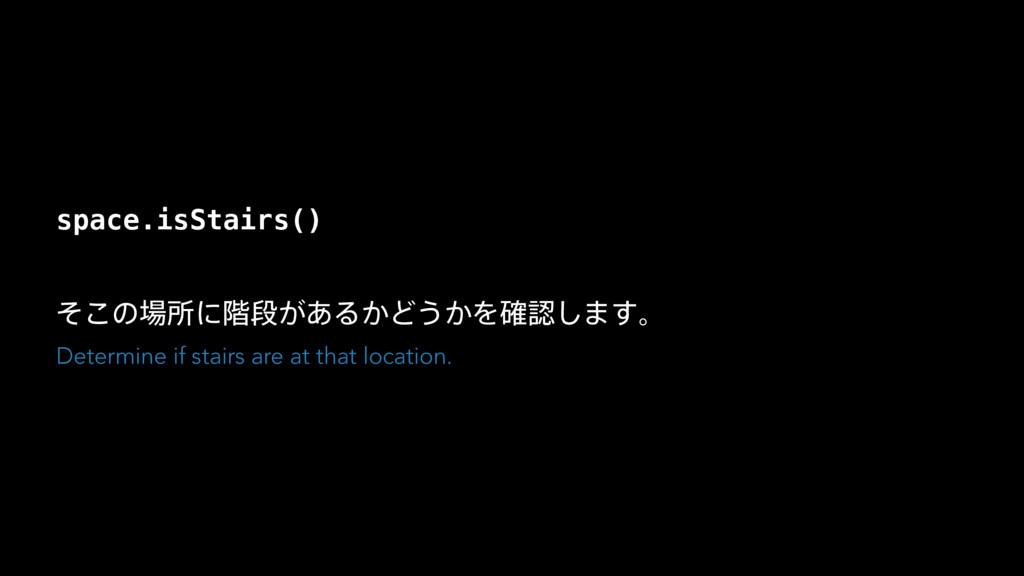 space.isStairs() ͦ͜ͷॴʹ֊ஈ͕͋Δ͔Ͳ͏͔Λ֬͠·͢ɻ Determ...