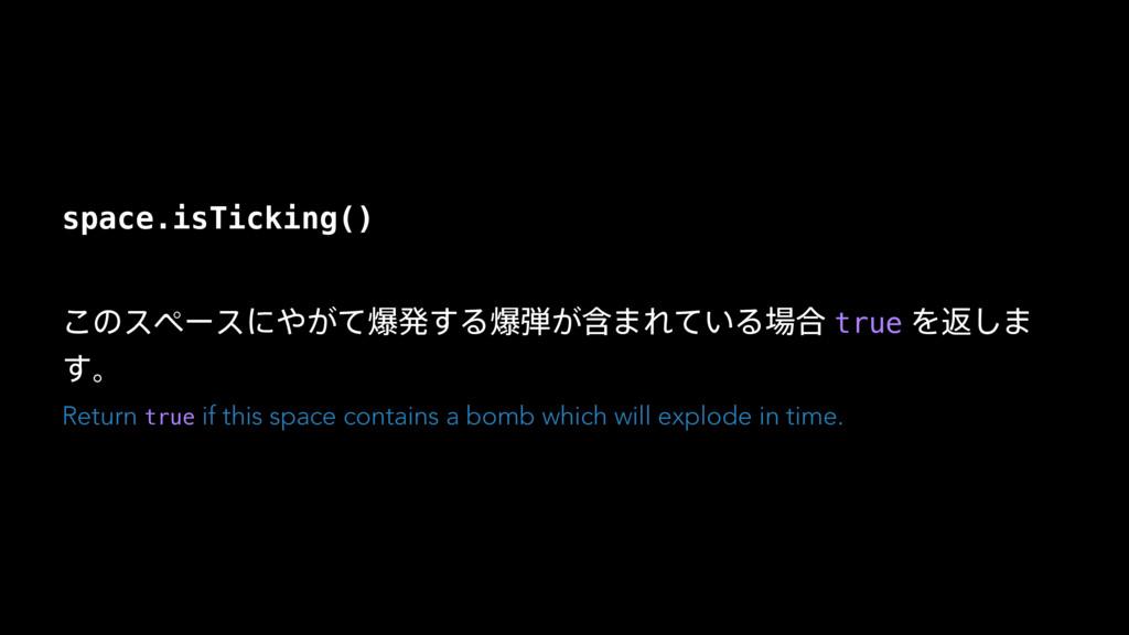 space.isTicking() ͜ͷεϖʔεʹ͕ͯരൃ͢Δരؚ͕·Ε͍ͯΔ߹tru...