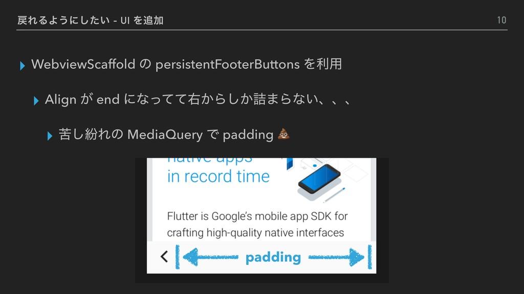 ΕΔΑ͏ʹ͍ͨ͠ - UI ΛՃ ▸ WebviewScaffold ͷ persiste...