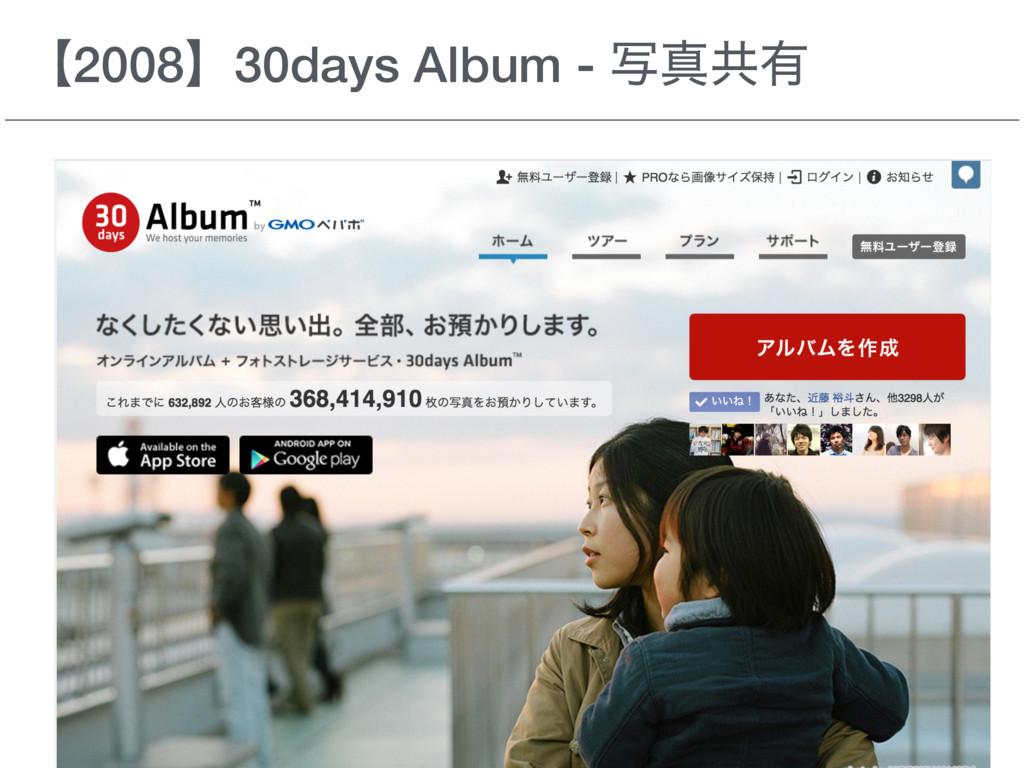 ʲ2008ʳ30days Album - ࣸਅڞ༗