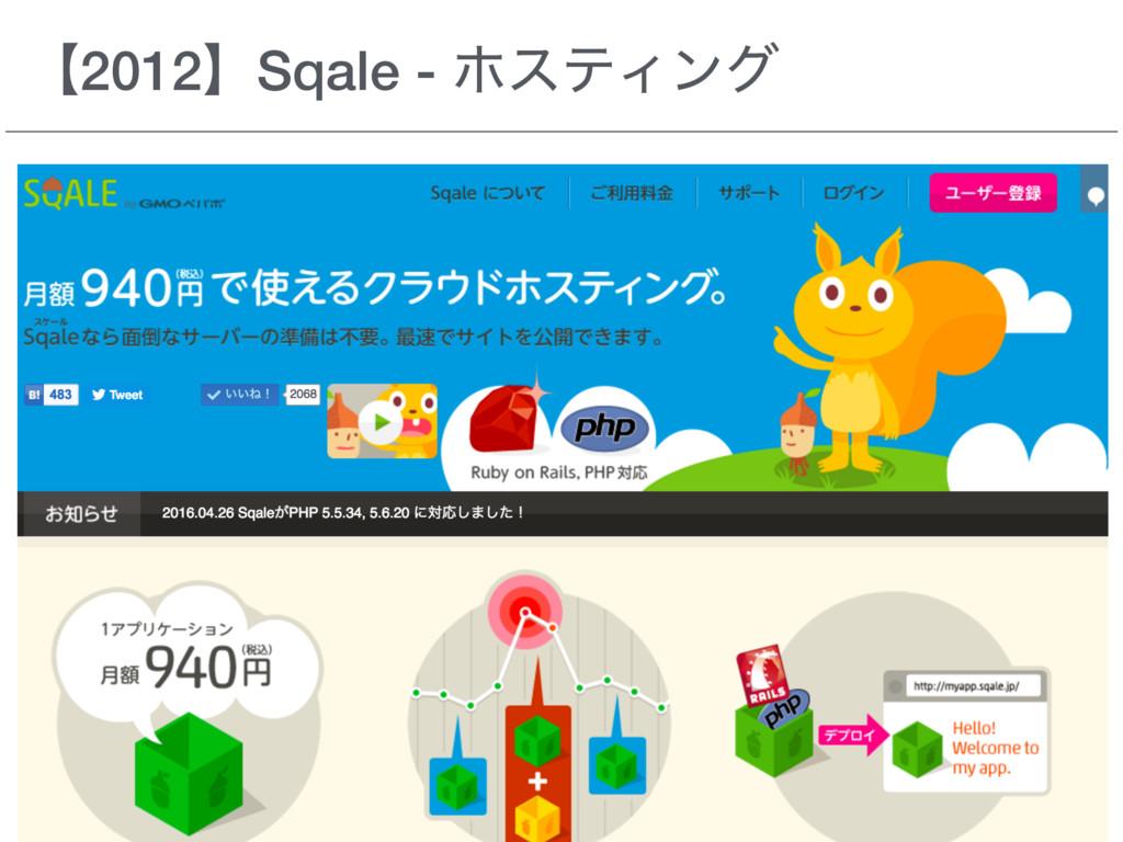 ʲ2012ʳSqale - ϗεςΟϯά