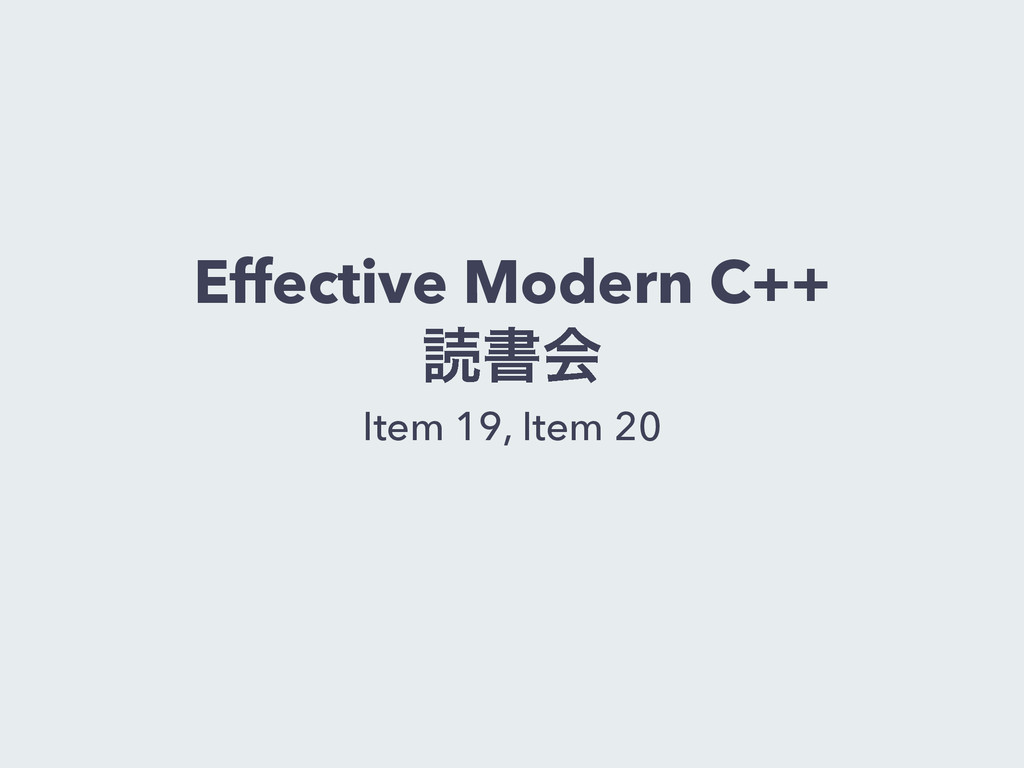 Effective Modern C++ ಡॻձ Item 19, Item 20