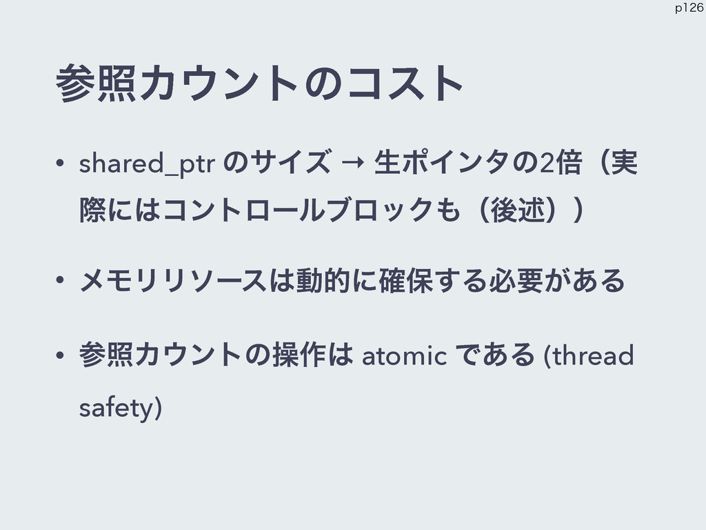 রΧϯτͷίετ • shared_ptr ͷαΠζ → ੜϙΠϯλͷ2ഒʢ࣮ ࡍʹίϯ...