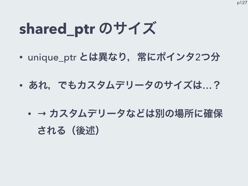 shared_ptr ͷαΠζ • unique_ptr ͱҟͳΓɼৗʹϙΠϯλ2ͭ • ...