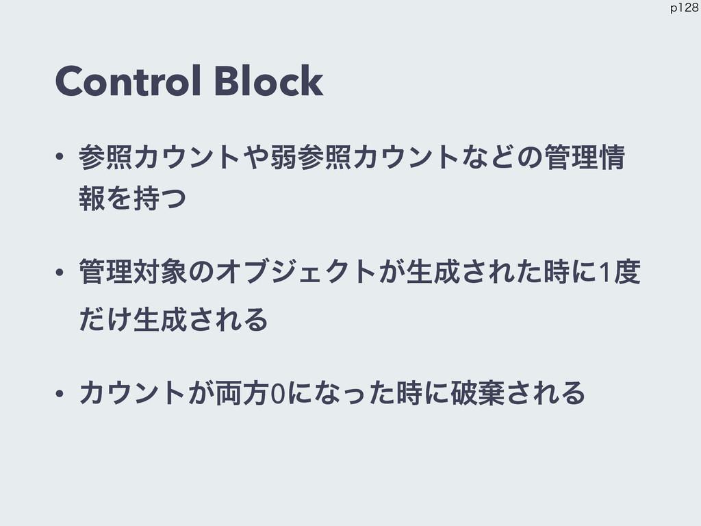 Control Block • রΧϯτऑরΧϯτͳͲͷཧ ใΛͭ • ཧର...