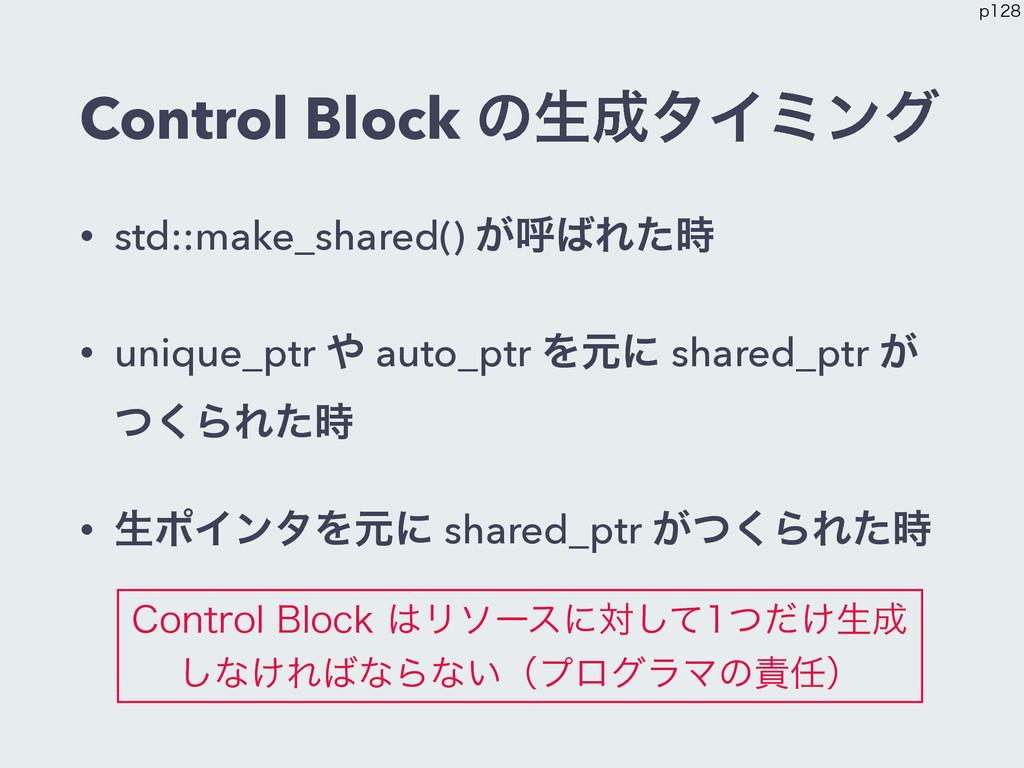 Control Block ͷੜλΠϛϯά • std::make_shared() ͕ݺ...