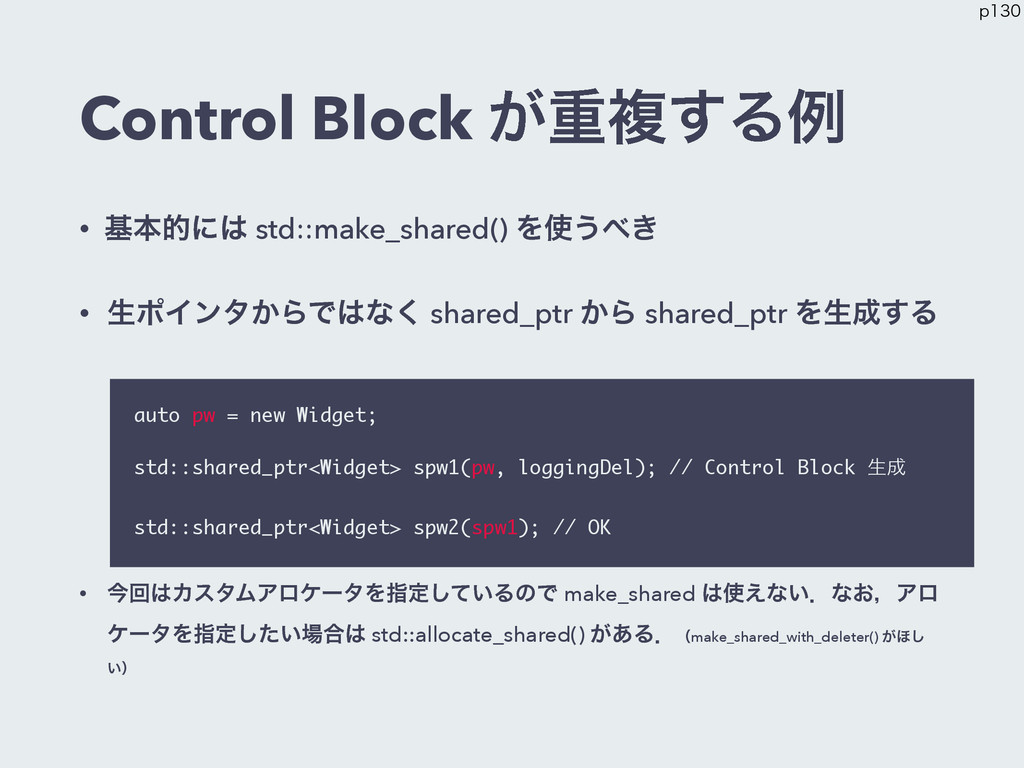 Control Block ͕ॏෳ͢Δྫ • جຊతʹ std::make_shared()...