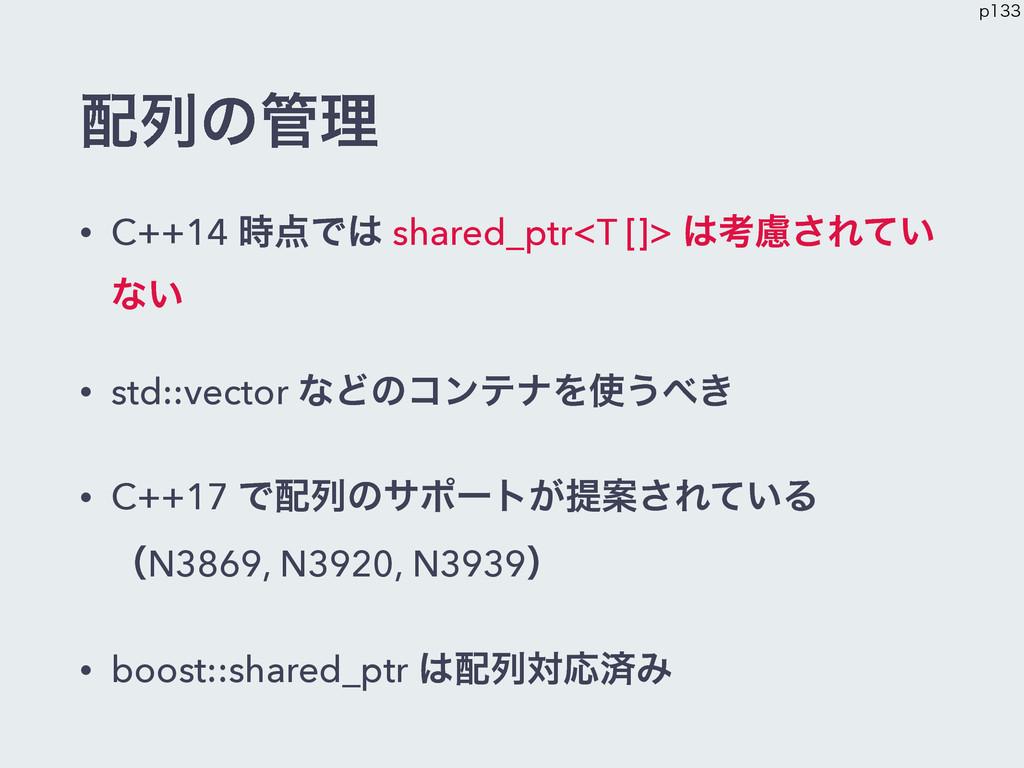 ྻͷཧ • C++14 Ͱ shared_ptr<T []> ߟྀ͞Ε͍ͯ ͳ͍ ...
