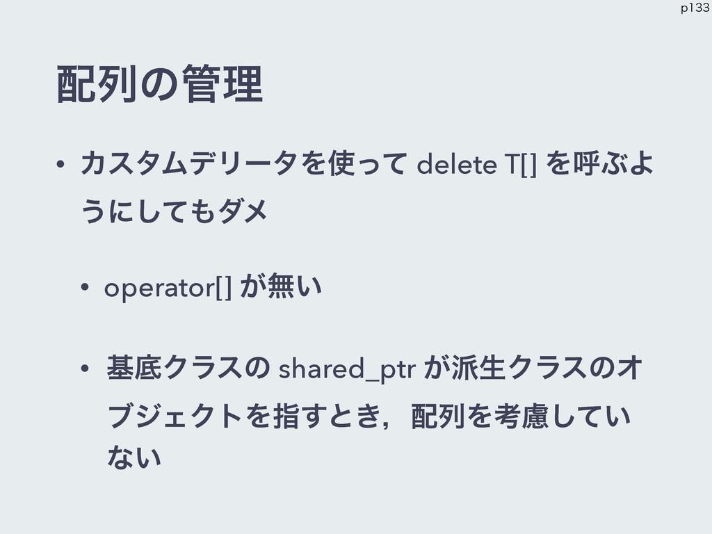 ྻͷཧ • ΧελϜσϦʔλΛͬͯ delete T[] ΛݺͿΑ ͏ʹͯ͠μϝ • ...