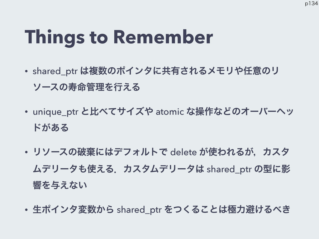 Things to Remember • shared_ptr ෳͷϙΠϯλʹڞ༗͞ΕΔϝ...