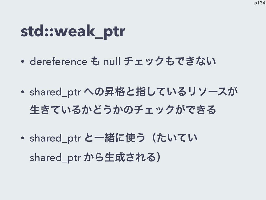 std::weak_ptr • dereference  null νΣοΫͰ͖ͳ͍ • ...