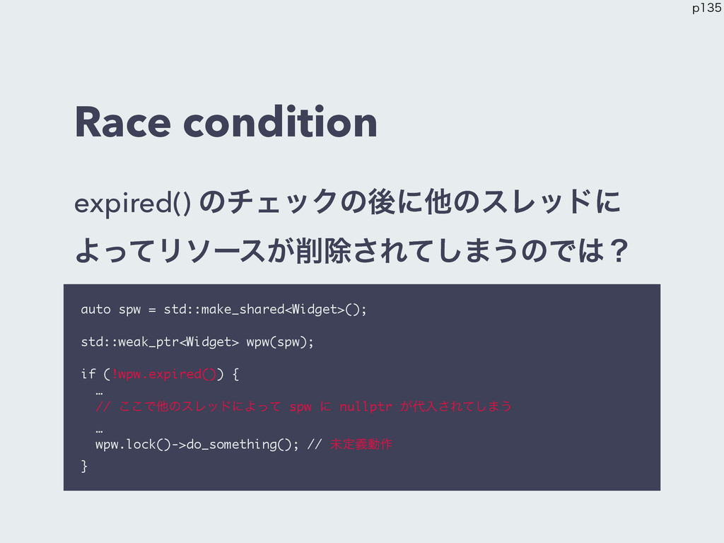 Race condition auto spw = std::make_shared<Widg...