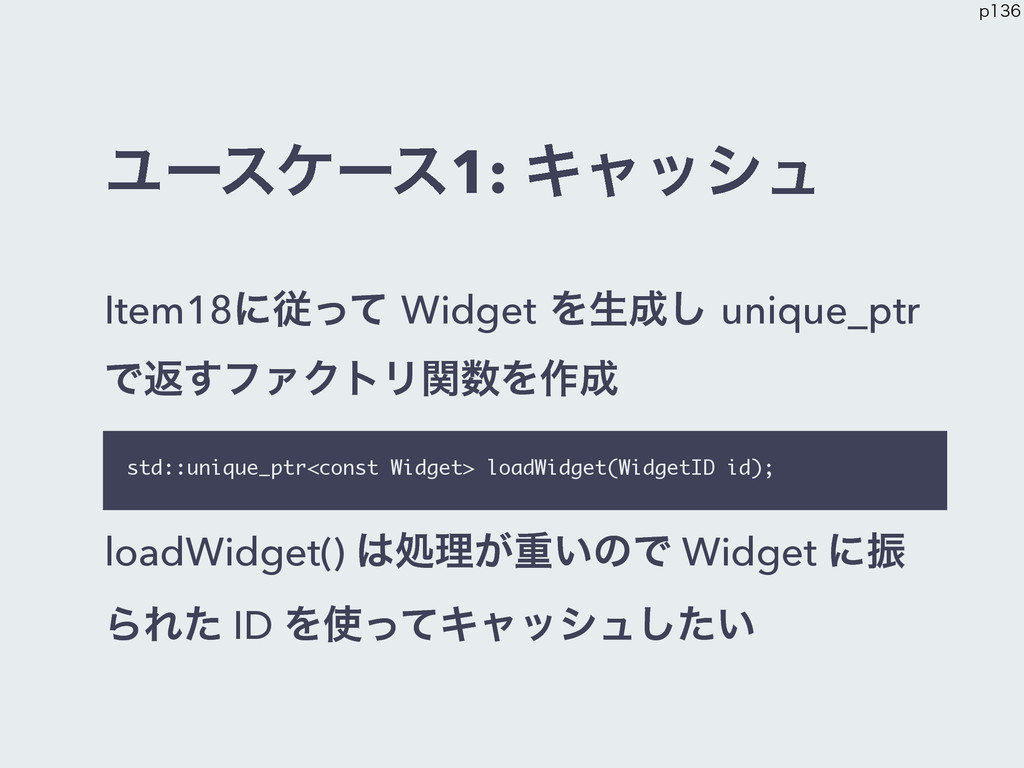 Ϣʔεέʔε1: Ωϟογϡ Item18ʹैͬͯ Widget Λੜ͠ unique_pt...