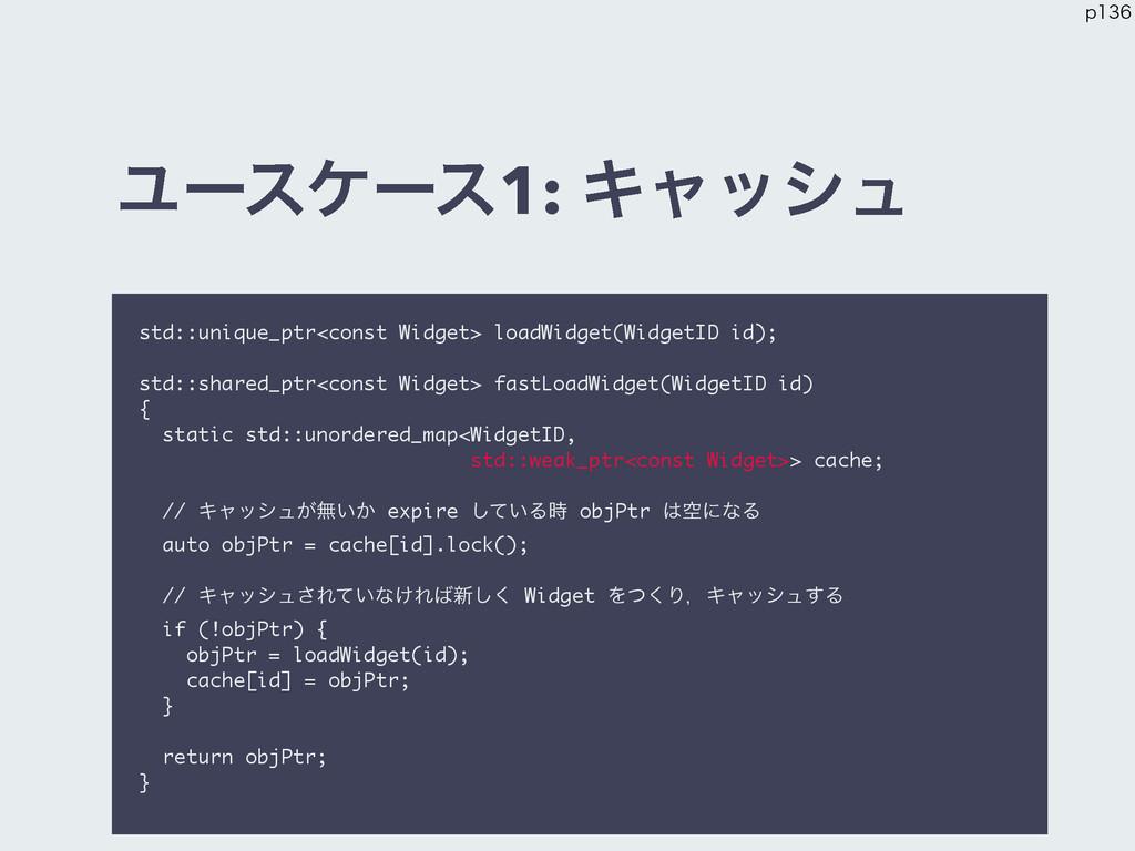 std::unique_ptr<const Widget> loadWidget(Widget...