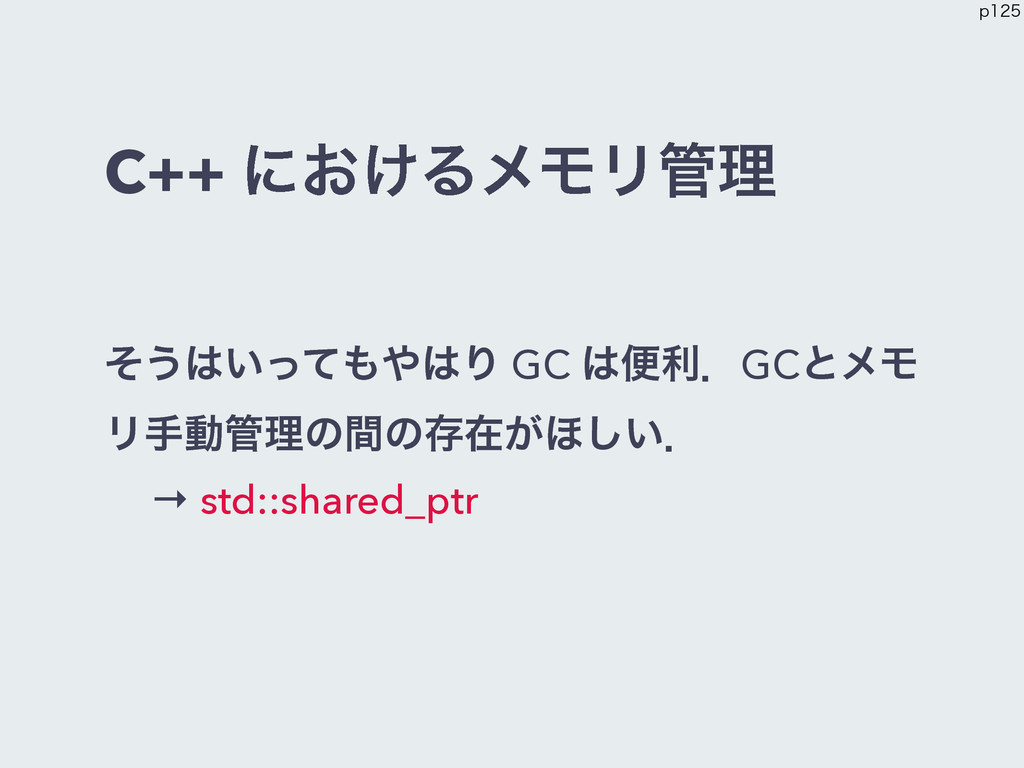 C++ ʹ͓͚ΔϝϞϦཧ ͦ͏͍ͬͯΓ GC ศརɽGCͱϝϞ Ϧखಈཧͷؒͷଘ...