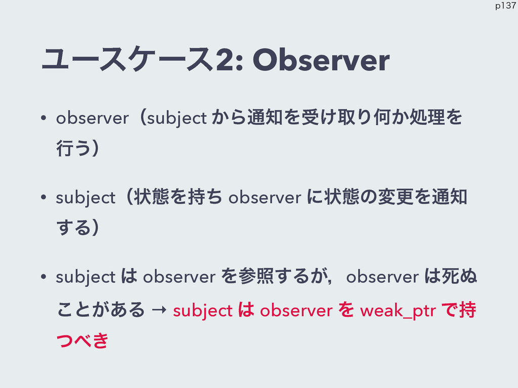 Ϣʔεέʔε2: Observer • observerʢsubject ͔Β௨Λड͚औΓԿ...