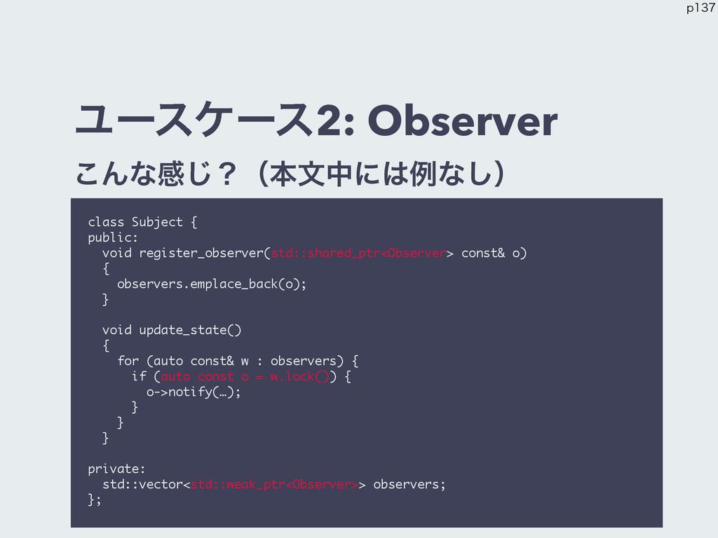 Ϣʔεέʔε2: Observer ͜Μͳײ͡ʁʢຊจதʹྫͳ͠ʣ class Subjec...