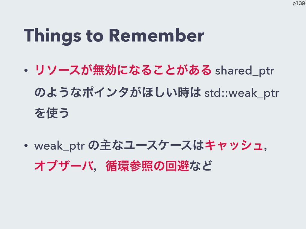 Things to Remember • Ϧιʔε͕ແޮʹͳΔ͜ͱ͕͋Δ shared_ptr...