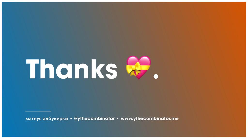 Thanks . матеус албукерки • @ythecombinator • w...
