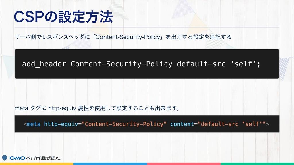 $41ͷઃఆํ๏ add_header Content-Security-Policy def...