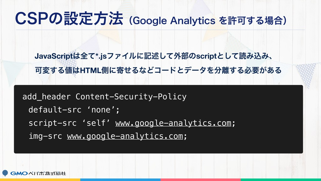 add_header Content-Security-Policy default-src ...