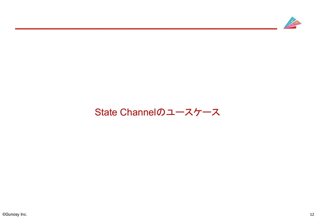 12 ©Gunosy Inc. State Channelのユースケース