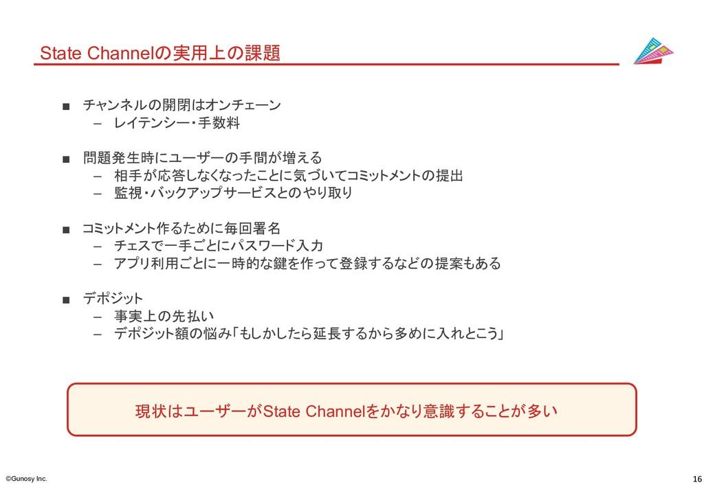 16 ©Gunosy Inc. State Channelの実用上の課題 ■ チャンネルの開閉...