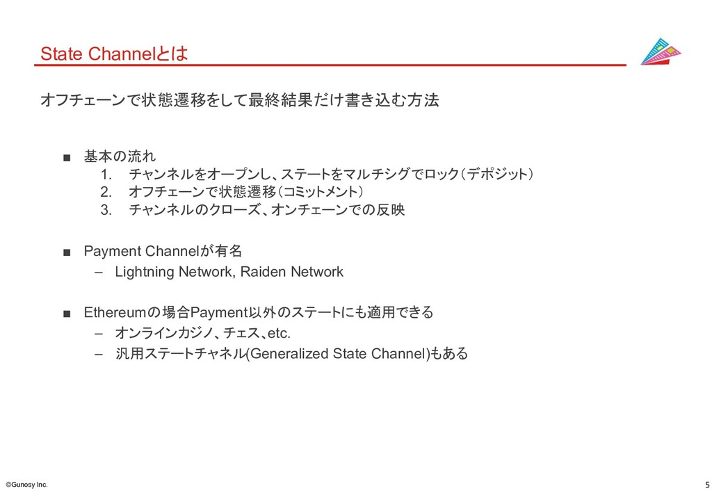 5 ©Gunosy Inc. State Channelとは ■ 基本の流れ 1. チャンネル...