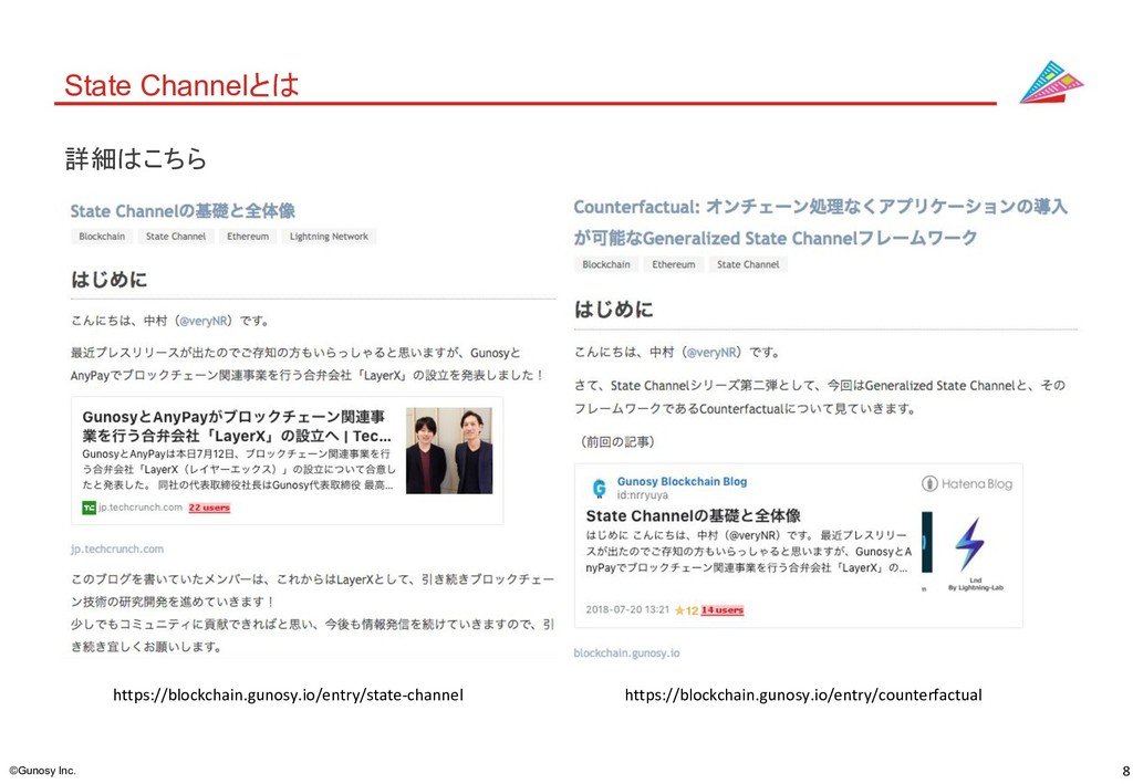 8 ©Gunosy Inc. State Channelとは https://blockcha...