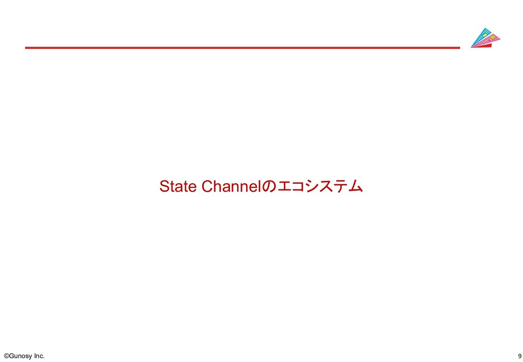 9 ©Gunosy Inc. State Channelのエコシステム