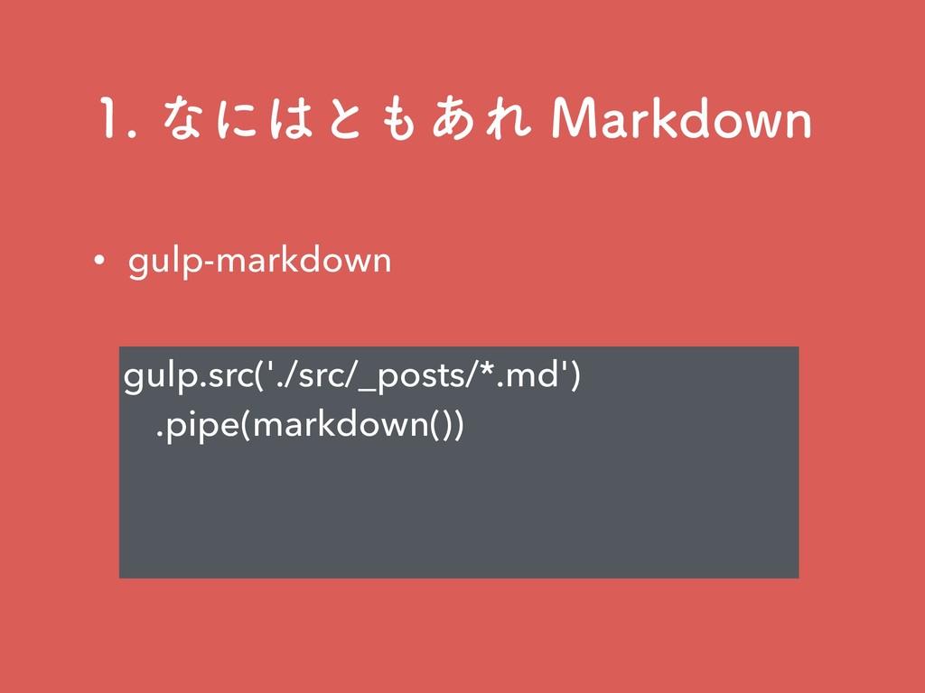 ͳʹͱ͋Ε.BSLEPXO • gulp-markdown gulp.src('....