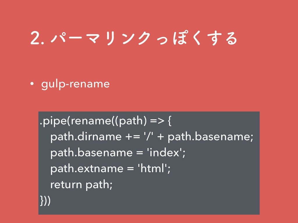 ύʔϚϦϯΫͬΆ͘͢Δ .pipe(rename((path) => { path.di...