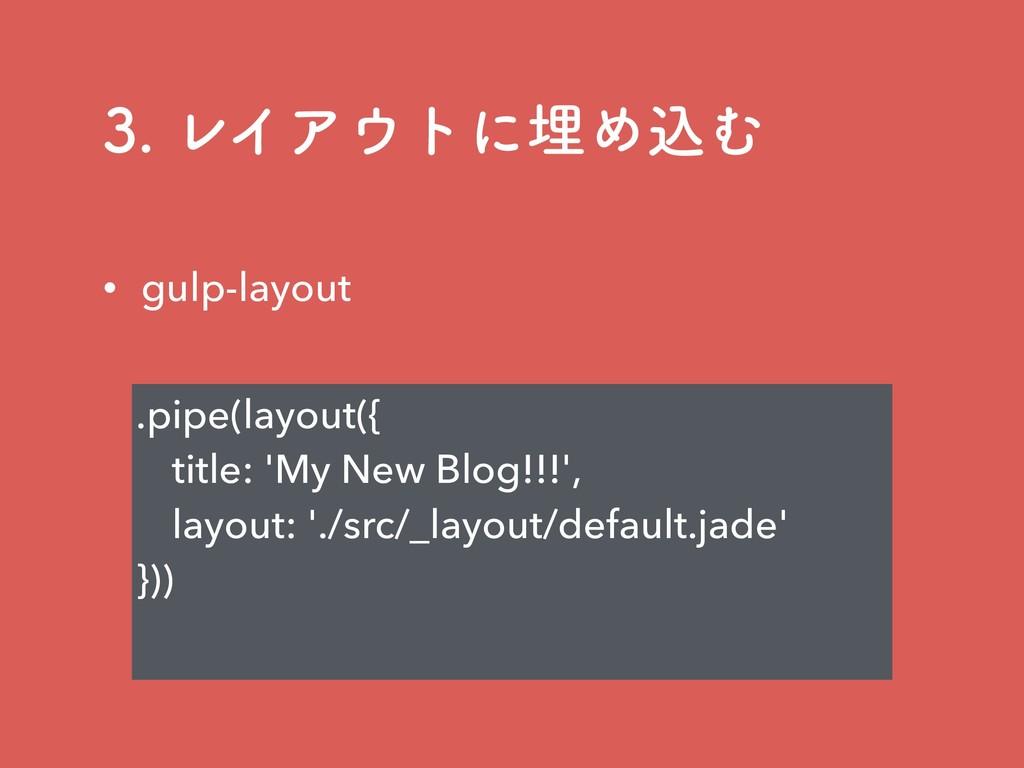 ϨΠΞτʹຒΊࠐΉ .pipe(layout({ title: 'My New Blo...