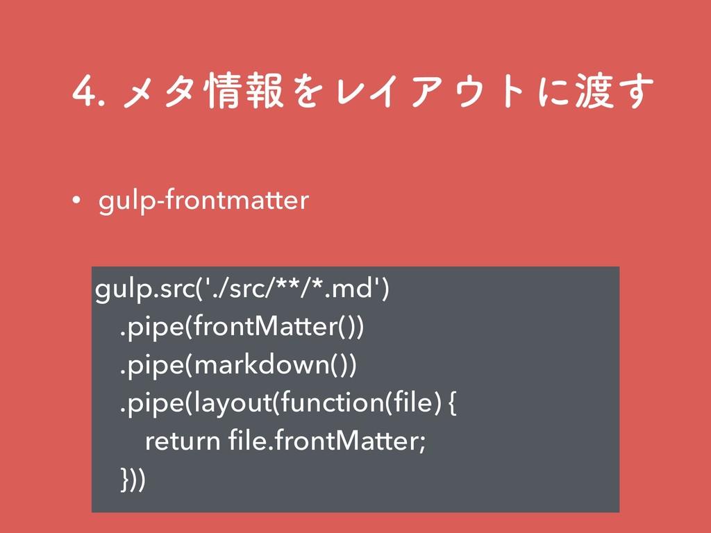 ϝλใΛϨΠΞτʹ͢ gulp.src('./src/**/*.md') .pip...