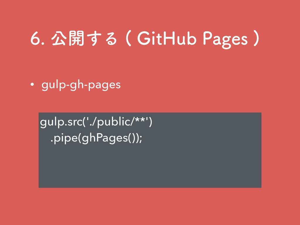 ެ։͢Δ (JU)VC1BHFT  gulp.src('./public/**'...
