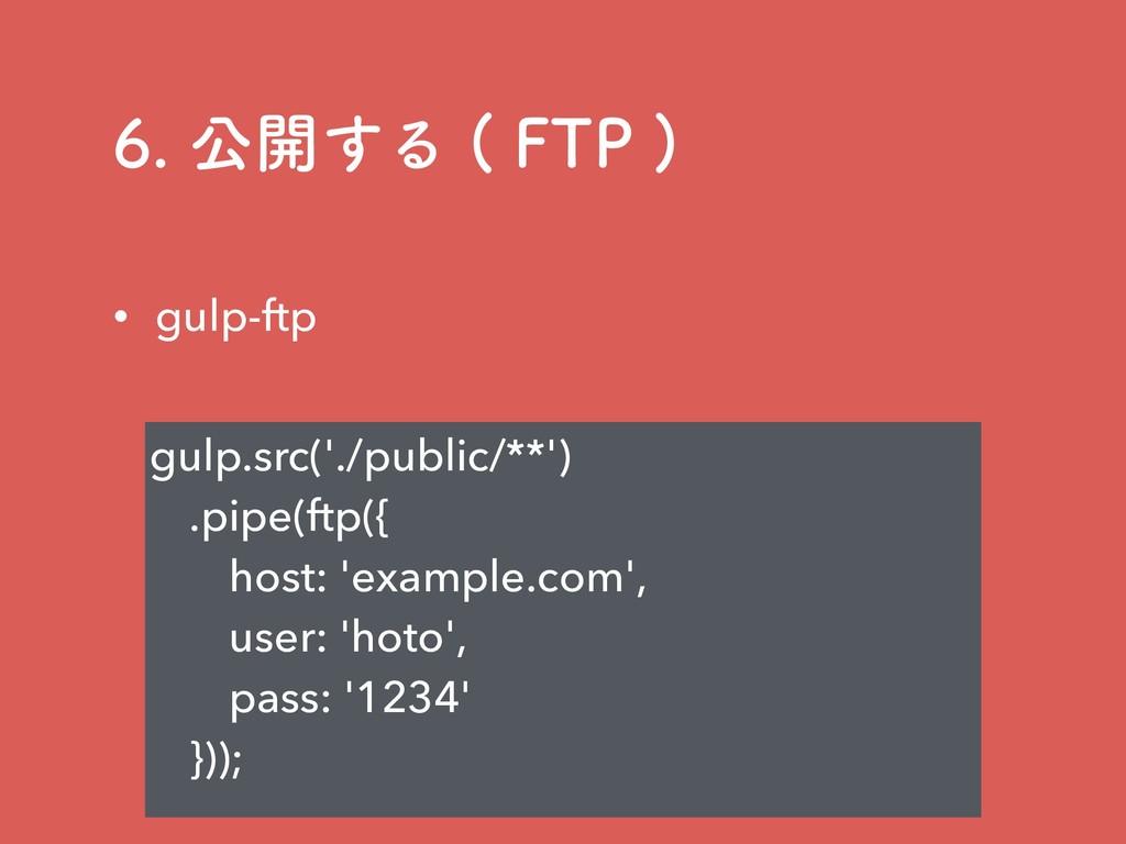 ެ։͢Δ '51  gulp.src('./public/**') .pipe(f...