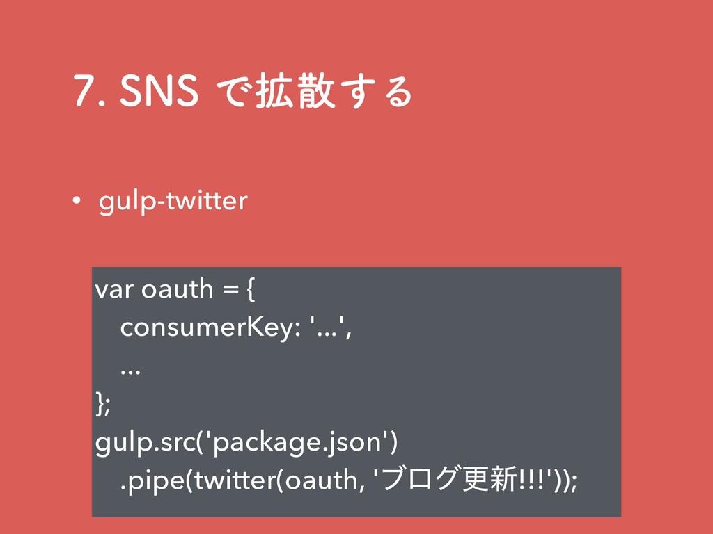 4/4Ͱ֦͢Δ var oauth = { consumerKey: '...', ...