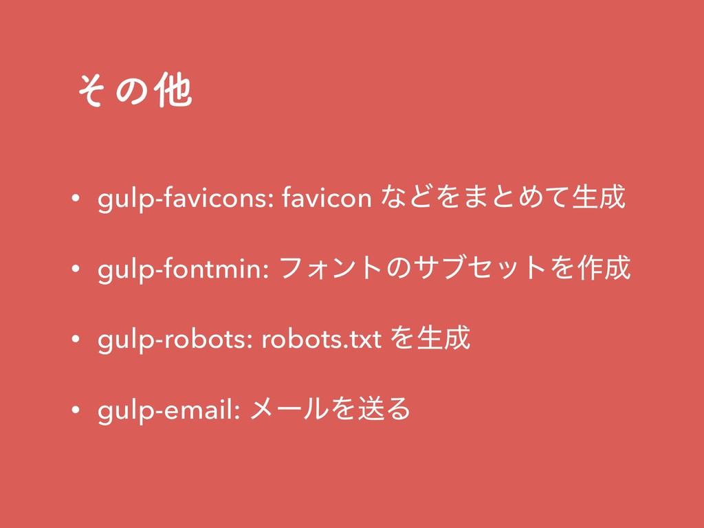 ͦͷଞ • gulp-favicons: favicon ͳͲΛ·ͱΊͯੜ • gulp-f...