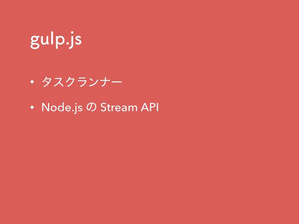 HVMQKT • λεΫϥϯφʔ • Node.js ͷ Stream API