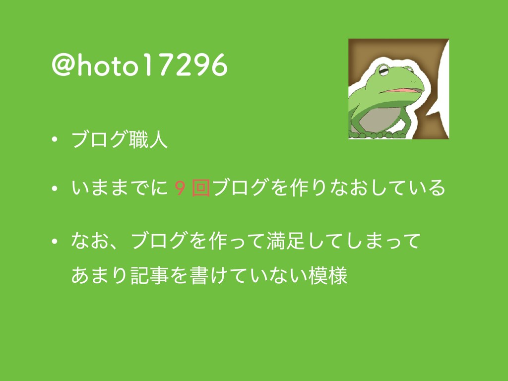 !IPUP • ϒϩά৬ਓ • ͍··Ͱʹ 9 ճϒϩάΛ࡞Γͳ͓͍ͯ͠Δ • ͳ͓...