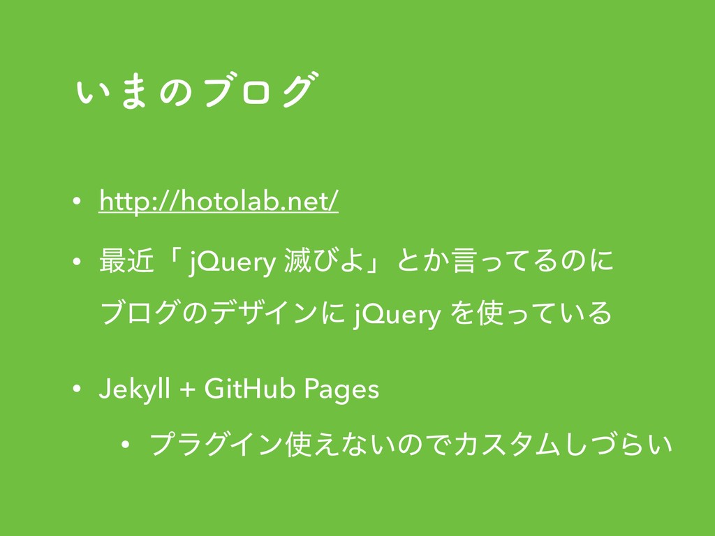 ͍·ͷϒϩά • http://hotolab.net/ • ࠷ۙʮ jQuery ໓ͼΑʯͱ...