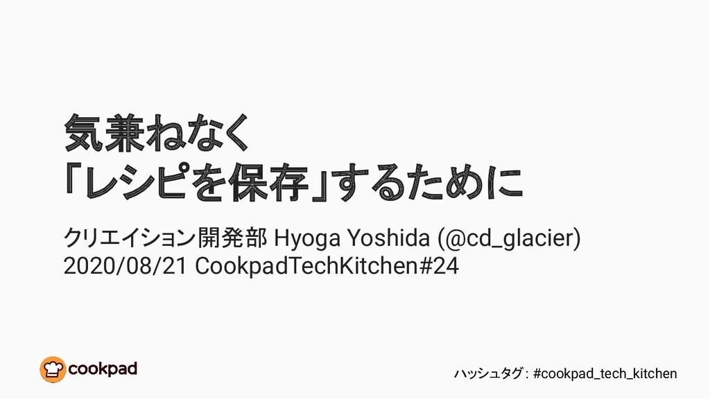 気兼ねなく 「レシピを保存」するために クリエイション開発部 Hyoga Yoshida (@...