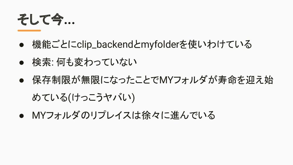 ● 機能ごとにclip_backendとmyfolderを使いわけている ● 検索: 何も変わ...