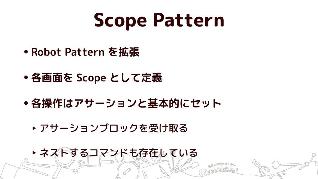 Scope Pattern •Robot Pattern を拡張 •各画面を Scope とし...