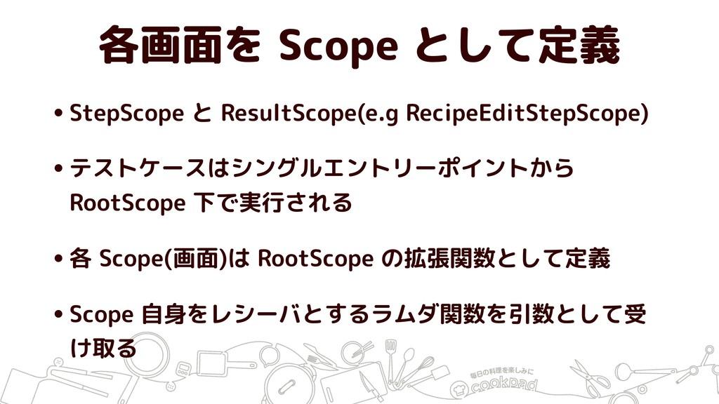 各画面を Scope として定義 •StepScope と ResultScope(e.g R...